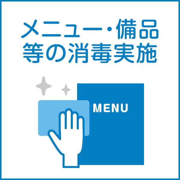 春秋 溜池山王店 【☆ケータリング実施店舗☆】+宴会パーティ